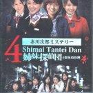 4 SHIMAI TANTEI DAN [2-DVD]