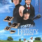 BATTERY [2-DVD]