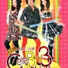 CELEBRY 3 [2-DVD]