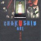CHAKUSHIN ARI [2-DVD]