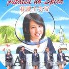 FUTATSU NO SPICA [2-DVD]