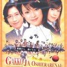 GAKKO JA OSHIERARENAI [2-DVD]