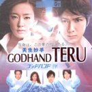 GODHAND TERU [2-DVD]