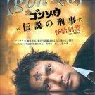 GON.ZO  [2-DVD]