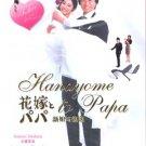 HANAYOME TO PAPA [6-DVD]