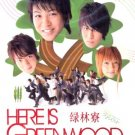 HERE IS GREENWOOD [2-DVD]