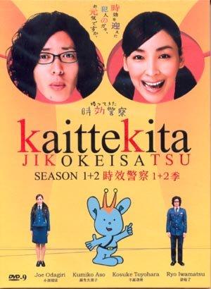 KAITTEKITA JIK OKEISATSU SEAON 1 + 2 [4-DVD]