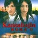 KANSAHOJIN [2-DVD]