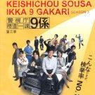 KEISHICHOU SOUSA IKKA 9 GAKARI SEASON 3 [2-DVD]