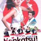 KONKATSU! [2-DVD]