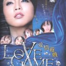 LOVE GAME [2-DVD]