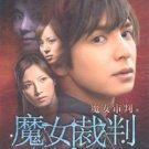 MAJO SAIBAN [2-DVD]