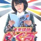 MIRAI KOSHI MEGURU [2-DVD]