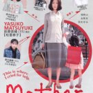 MOTHER [2-DVD]