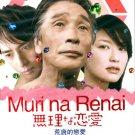 MURI NA RENAI [2-DVD]
