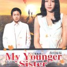MY YOUNGER SISTER [2-DVD]