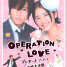 OPERATION LOVE [2-DVD]