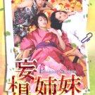 PARANOID SISTERS [2-DVD]
