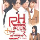 RH PLUS [2-DVD]