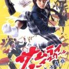 SAMURA HIGH SCHOOL [2-DVD]