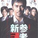 SHIN ZAN MONO [2-DVD]