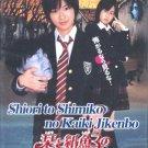 SHIORI TO SHIMIKO NO KAIKI JIKENBO [2-DVD]