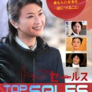 TOP SALES [2-DVD]