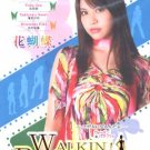 WALKING BUTTERFLY [2-DVD]