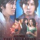 YAKO NO KAIDAN [2-DVD]