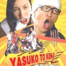 YASUKO TO KENJI [2-DVD]