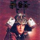 YOSHITSUNE [4-DVD]