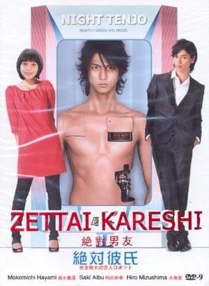 ZETTAI KARESHI [2-DVD]