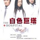 THE HOSPITAL [3-DVD]