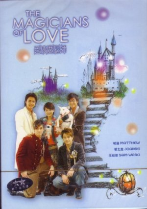 THE MAGICIANS OF LOVE (10-DVD)