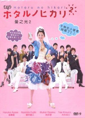 Hotaru no hikari 2 [2-DVD]