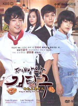 King of Baking Kim Tak Goo [4-DVD]