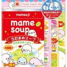 San-X Mamegoma Supermarket Series Letter Set - MameMart