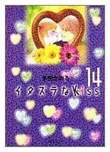Itazura na Kiss - Volume 14 by Kaoru Tada