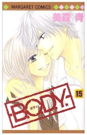 Margaret Comics: B.O.D.Y/BODY - Volume 15 by Ao Mimori