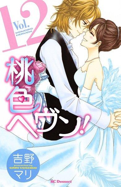 Momoiro Heaven - Volume 12 by Yoshino Mari