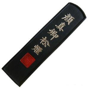 china ink bar of calligraphy materials yanzhenqinsongyan #005