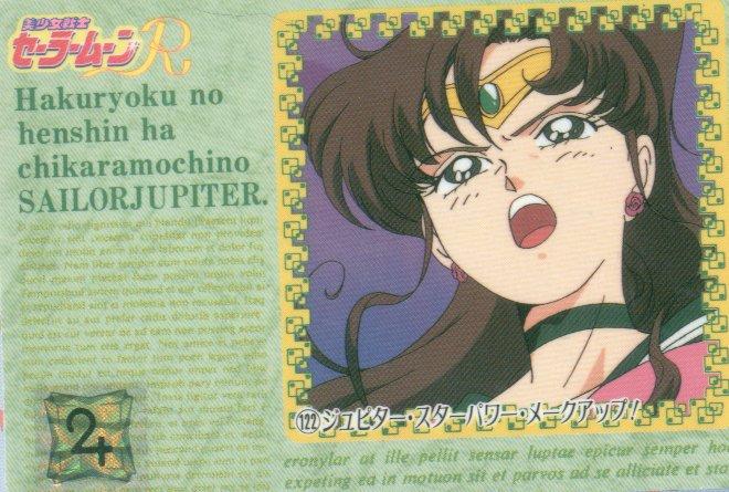 Sailor Moon Carddass Card #122