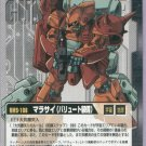 Gundam War CCG Card Black U-41