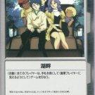 Gundam War CCG Card Black O-16