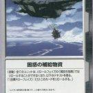 Gundam War CCG Card Black O-17
