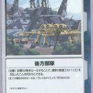 Gundam War CCG Card Blue O-27