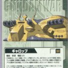 Gundam War CCG Card Green U-62
