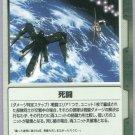 Gundam War CCG Card Green C-25