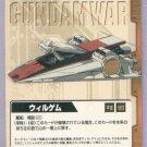 Gundam War CCG Card Tea U-24