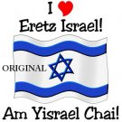 I Love Eretz Israel! Cross Stitch Pattern Jewish ETP
